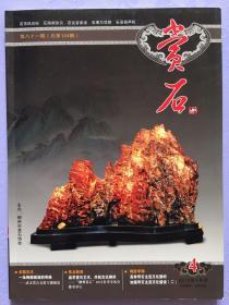 2012年4月《赏石》.第八十一期(总第124期)