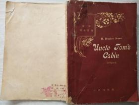 50年代英语简易读物汤姆叔叔的小屋(简写本)毕求.斯托.著