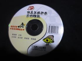 【正版随书光盘】JSP 信息系统开发实例精选,机械工业出版社(配套光盘CD-ROM)下载可免邮