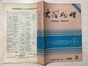 大学物理 1988年第3期