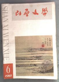 山西文学1982年第6期