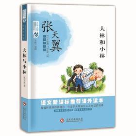 语文课外读本:大林和小林(张天翼)ISBN9787514216301文化发展KL14819全新正版出版社库存新书D09