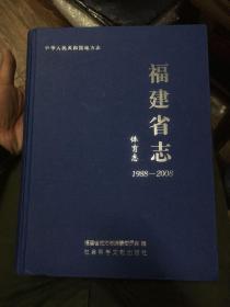 福建省志·体育志(1988-2008)