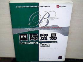 教育部高校工商管理类双语教学推荐教材·工商管理·国际化管理系列:国际贸易(第14版)(英文版)