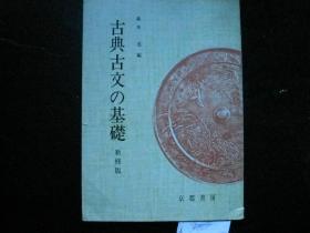 日本原版,古典古文基础新修版