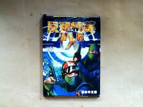 反恐精英V1.6 简体中文版  含光盘1张  盒装