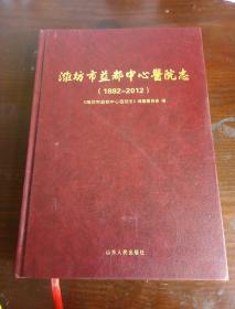 潍坊市益都中心医院志  1882-2012