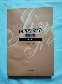 西方经济学简明教程 第二版
