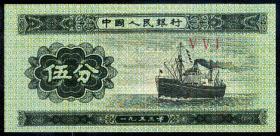 纸分币—5分纸分币  冠号551  ⅤⅤⅠ