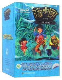 汤小团(东周列国卷 套装共8册)/汤小团漫游中国历史系列   9787534487606