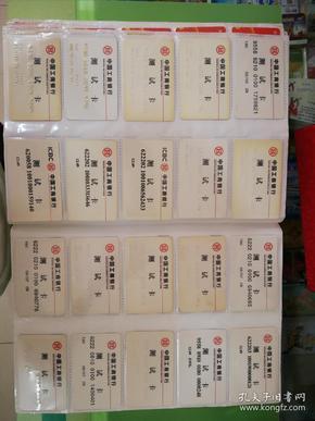 工行测试卡20张不同版本
