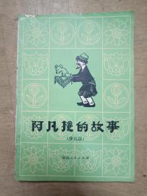 阿凡提的故事(少儿版)【插图本】
