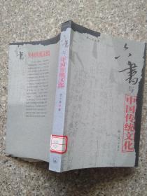 六书与中国传统文化