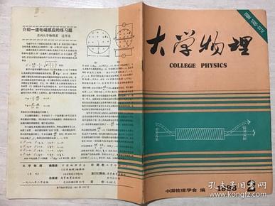 大学物理 1988年第2期