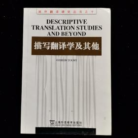 描述翻译学及其他