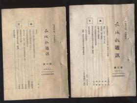 長城報通訊(總第1期——21期,1954年出版。暨張家口日報)18期合售。詳見描述。2017.4.5日上