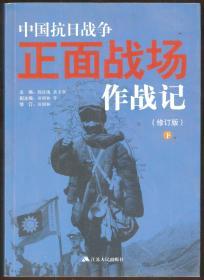 中国抗日战争正面战场作战记(下册)