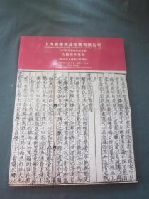 上海国际商品拍卖有限公司  2003秋季艺术品拍卖会 古籍善本专场