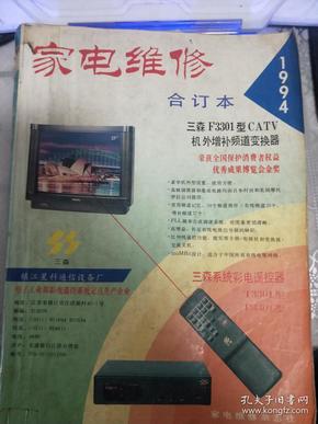 家电维修 1994年合订本
