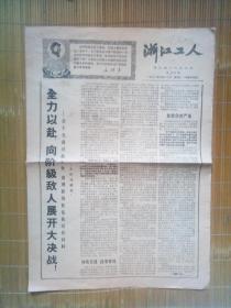 浙江工人报(1968年9月20日,第24期)