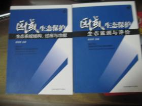 区域生态保护套装全3册 上 中 2本和售