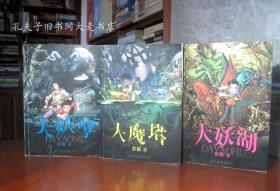 《大妖湖》《大妖孽》《大魔塔》全三册/合售