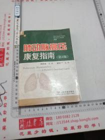 【现货可开票】肺动脉高压康复指南(第3版)
