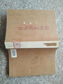 温州文献丛书 六书故(馆藏书)