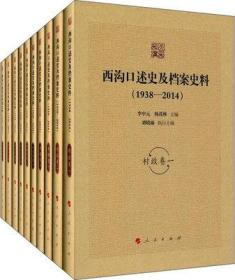西沟口述史及档案史料(1938—2014)(全十卷)