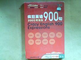 疯狂英语900句--2005增强版(附2张光盘) 盒装全新未拆封
