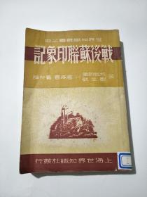 战后苏联印象记(民国三十七年初版)