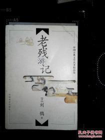 老残游记 (清)刘鹗著中国文史出版社