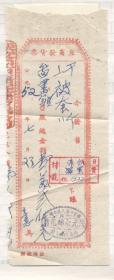 張家口市茂元永棉花店1952年7月攤販發貨票(2019.5.20日上
