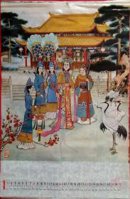 原版挂历红楼梦人物画美术画 1995年红楼金钗 共12张缺封面衬纸 塑料膜