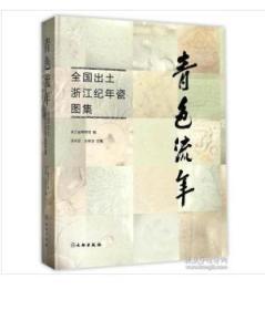 正版    青海省明长城资源调查报告    90322F