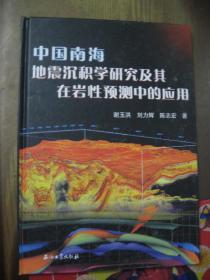 中国南海地震沉积学研究及其在岩性预测中的应用