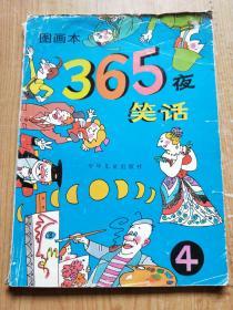 图画本365夜笑话(4)