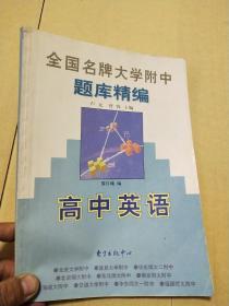 全国名牌大学附中题库精编:高中英语