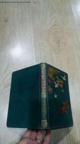 老日记本 和平 未用 内有北京老照片插页