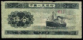 纸分币—5分纸分币  冠号611  ⅥⅠⅠ      3品     7.8元