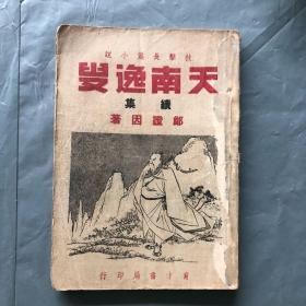绝版 初版(民国  武侠小说)《天南逸叟 》(续集)