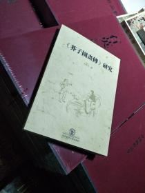 正版 芥子园画传研究9787568142779冯晓林 东北师范大学出版社