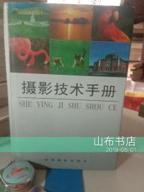 摄影技术手册