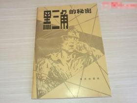 """""""黑三角""""的*密【纪实案例】85年1版1印"""