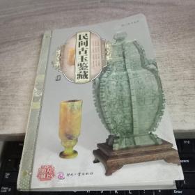 天下收藏:民间古玉鉴藏(4)