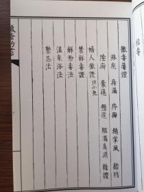 微疮约言(乾坤两卷)传统中医真传绝学