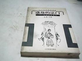二十五史智谋通鉴:惑敌的法门——用间智谋通鉴