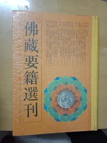《佛藏要籍选刊》(四)(96年1版2印 精装 仅印1000册) 私藏9品如图