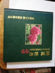 国花牡丹 (精)
