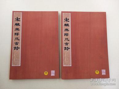 书法家苏唐卿篆书(宋祖无择三言诗)  册页  经折装 共2册